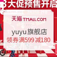 天猫精选 yuyu旗舰店 3.8女王节预售