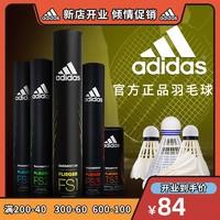 adidas 阿迪达斯 羽毛球 FS1专业比赛用球12支/桶
