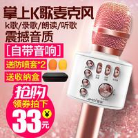 Amoi/夏新 K5全民唱歌神器k歌手机麦克风通用无线蓝牙话筒家用音响一体儿童卡拉OK电容麦克风安卓苹果通用 土豪金
