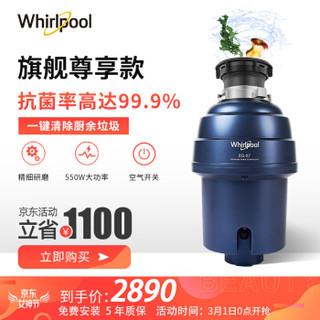 惠而浦(Whirlpool)EG-X7 食物垃圾处理器 智能无线开关家用厨房厨余粉碎机处理机美国品牌 EG-X7 Xerxes垃圾处理器