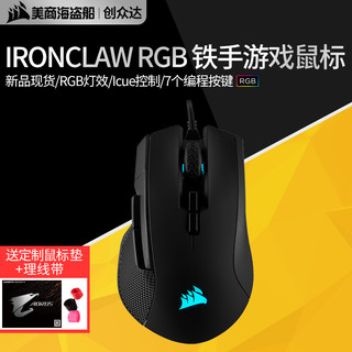 PIRATESHIP 海盗船 IRONCLAW RGB FPS 电竞竞技游戏幻彩鼠标