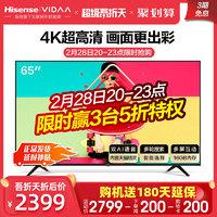 海信VIDAA 65V1A 65英寸4K高清双AI智能网络WIFI液晶平板电视机60