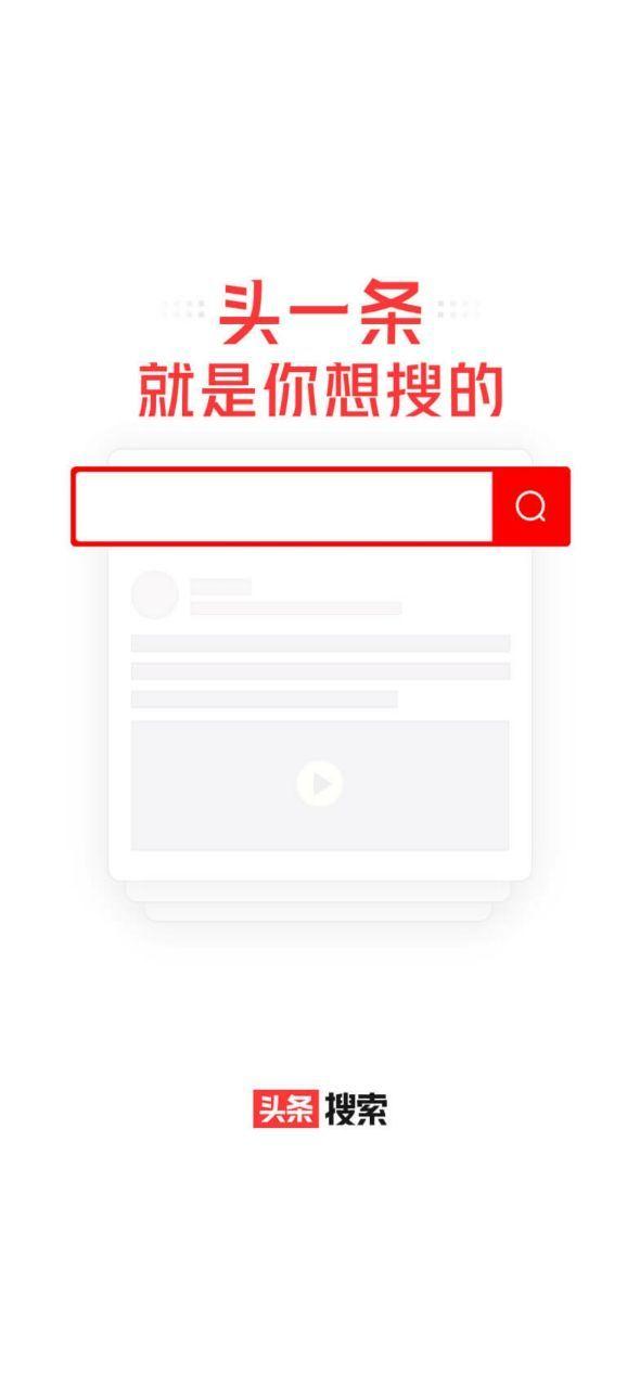 头条搜索 App 上线安卓市场,6.9MB无广告!
