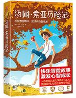 汤姆·索亚历险记 (作家榜经典文库) Kindle电子书