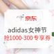 1000减300又来了:京东 adidas 阿迪达斯 女神节 持续更新中 叠加优惠可1000-390元~