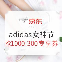 京东 adidas 阿迪达斯 女神节 持续更新中