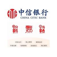 中信银行  9分享看 / 精彩365  正式回归