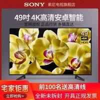 索尼(SONY)KD-49X8000G 49吋 4K超高清 HDR 智能网络 液晶平板电视 安卓7.0 蓝牙/WiFi(黑色 49英寸)