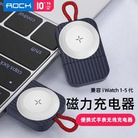 ROCK iwatch5手表无线充电器迷你便携式applewatch磁力充电座苹果