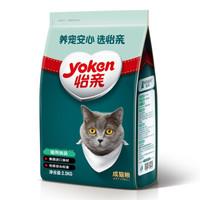 怡亲猫粮 成猫去毛球专用猫粮 2.5kg *2件