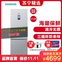 西门子(SIEMENS)混冷无霜零度保鲜冰箱 KK28UA41TI 274升三门冰箱 质感银色