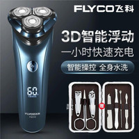 飞科剃须刀电动刮胡刀(FL水洗光头理发器FS310 新品上市