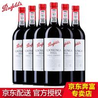 奔富 澳洲进口红酒整箱 寇兰山设拉子加本内/赤霞珠红葡萄酒 *6瓶装