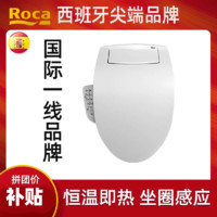 ROCA乐家卫浴恒温即热智能马桶盖方形烘干妇洗节能智能遥控欧乐净