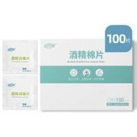 安可新 酒精棉片75%度清洁湿巾 便携式100片装 6*6cm