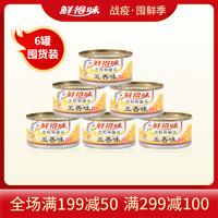 鲜得味五香味金枪鱼罐头180g*6罐进口即食海鲜吞拿鱼肉罐头沙拉 *4件