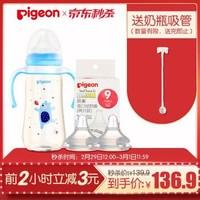 贝亲(Pigeon) 奶瓶宽口径婴儿塑料奶瓶 双把手大容量LL号奶嘴2个装