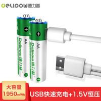德力普(Delipow)USB充电锂电池 2节5号