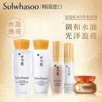 韩国进口 雪花秀滋阴肌本基础护肤5件套试用装 *3件
