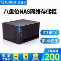 奥睿科(ORICO) NAS网络存储服务器 企业家庭私有云 磁盘阵列RAID硬盘柜 双核处理器 八盘位OS800