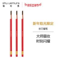 Shu Uemura 植村秀 H9 经典砍刀眉笔 4g *3件