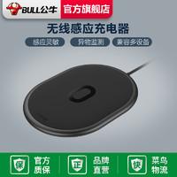 公牛iphonex无线充电器苹果小米mix2s手机8p华为x三星S8不带插头