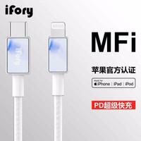 安福瑞(iFory) 苹果数据线MFi认证 PD快充充电线 Type-C转Lightning *2件
