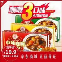 安记 中辣咖喱 块状咖喱调味料 100g