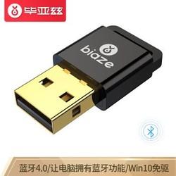 毕亚兹 USB4.0蓝牙适配器接收器 电脑手机耳机音频发射器