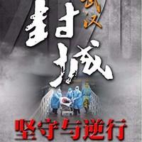 《武汉封城——坚守与逆行》Kindle电子书