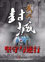 《武漢封城——堅守與逆行》Kindle電子書