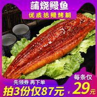 鳗鱼即食整条日本料理蒲烧鳗鱼饭加热即食寿司配料食材日式烤鳗鱼