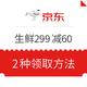 领券防身:京东生鲜 299-60隐蔽券(需勋章等级Lv3以上) 适用于部分自营水产果蔬及第三方生鲜产品