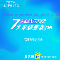 PS2019全套视频教程+素材
