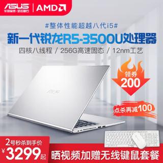 华硕笔记本电脑Y4200顽石轻薄本14英寸手提便携商务办公学习本电脑游戏笔记本华硕旗舰店