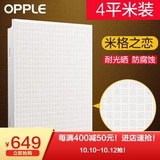 OPPLE 欧普照明 集成吊顶扣板 米格之恋(4平米装) 300*300 含
