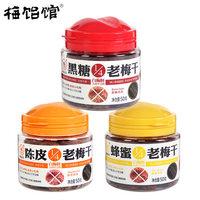 话梅干1/4*3罐装梅子梅饼无核酸干陈皮黑糖蜂蜜味酸梅