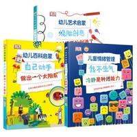 京东PLUS会员:《DK幼儿启蒙系列套装》全3册