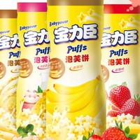 Babypower 宝力臣 泡芙饼4罐装(原味 36g+牛奶芝士味 45g+香蕉味 45g+草莓味 45g)