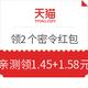 """移动端:天猫/淘宝 搜索""""天猫定制礼盒"""" 领2个密令红包 亲测领1.45+1.58元"""