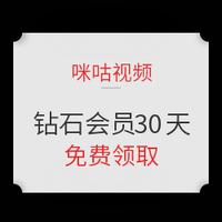 优惠券码:咪咕视频钻石会员30天