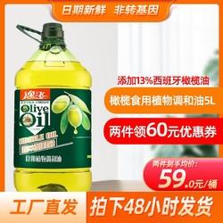 逸飞13%橄榄油食用调和油5L非转基因色拉油植物油家用大桶食用油