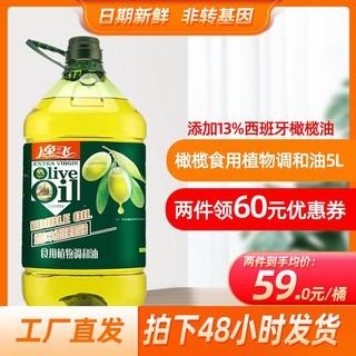 移动端 : 逸飞13%橄榄油食用调和油5L非转基因色拉油植物油家用大桶食用油