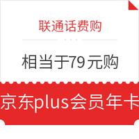 联通话费购 99元京东plus会员年卡返20元话费