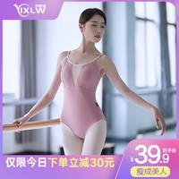 芭蕾舞练功服成人女网纱吊带连体服基训空中瑜伽服艺考修身形体服