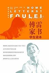 《傅雷家書》(傅雷之子傅敏親自編訂,權威版本)Kindle電子書