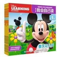 《迪士尼我会自己读第1级》(6册)