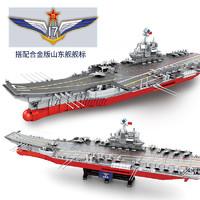 SEMBO BLOCK 森宝积木 军事系列 202001 山东舰航母积木模型 92cm