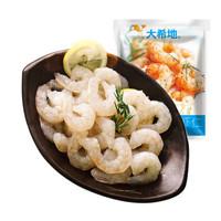 HITOMORROW 大希地 虾仁冷冻生鲜虾仁 海鲜水产辅食 500g/袋 一袋装