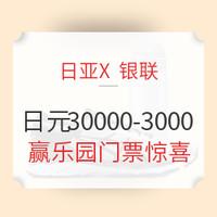 日本亚马逊 X 银联信用卡 优计划支付活动